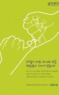 송월 기업광고_약속편