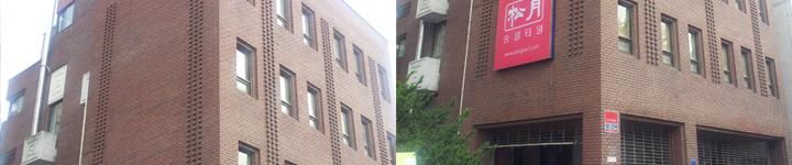 SONGWOL 서울사무소