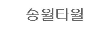SONGWOL 국문 로고